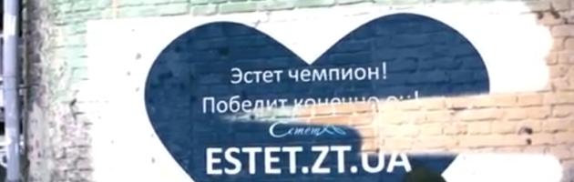 Неизвестные разрисовали город графити с логотипом танцевального клуба Эстет!