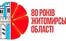 Эстет и юбилей Житомирской области (80 лет )