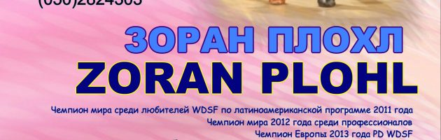 Впервые в Житомире Zoran Plohl