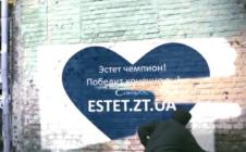 Эстет – графити на стенах